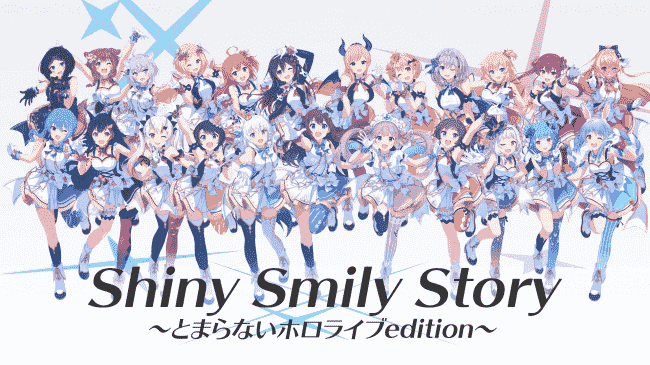 Shiny Smily Story