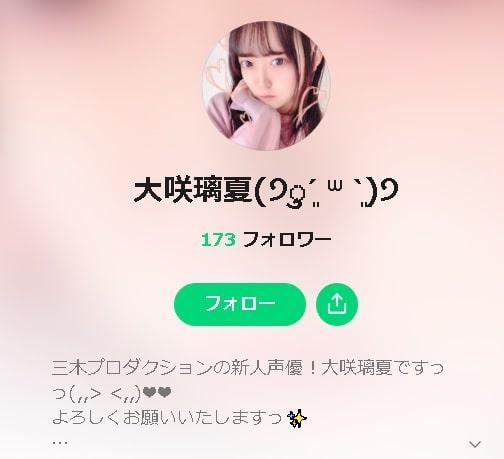 大咲璃夏 LINE LIVEのプロフィール