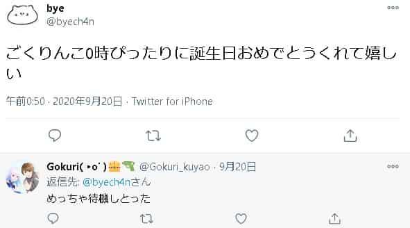 Gokuri@Gokuri_kuyaoのツイート(@byech4n宛)