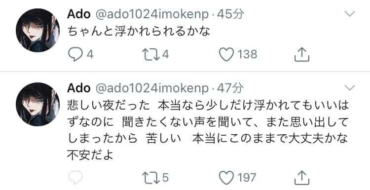 Ado 病みツイート6